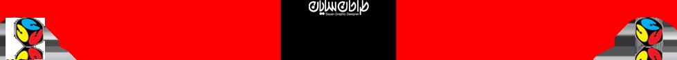 طراحان سایان