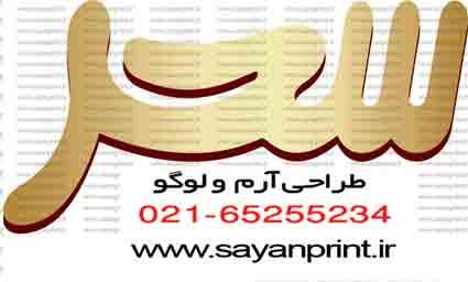 طراحی و چاپطراحی لوگو ، طراحی آرم ، طراحی نشانه ، آرم آنلاین ، لوگو آنلاین ،کانون تبلیغاتی طراحان سایان 02165255234 www.sayanprint.ir